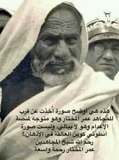 Beautiful Arabic Words, Arabic Love Quotes, Islamic Quotes, Beard Logo, Islamic Society, Islam Beliefs, Islamic World, Islamic Art Calligraphy, History Facts