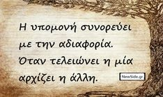 Greek Phrases, Greek Words, Sarcastic Quotes, Funny Quotes, Optimist Quotes, Motivational Quotes, Inspirational Quotes, Lol So True, Greek Quotes