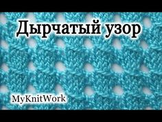 Вязание спицами. Дырчатый узор. - YouTube
