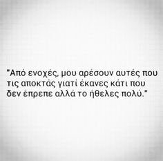 Αγαπημένες ενοχές! Favorite Quotes, Best Quotes, Love Quotes, Quotes And Notes, Greek Quotes, Beautiful Mind, Sweet Words, Love You, My Love