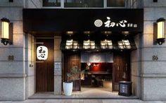 Japanese Coffee Shop, Japanese Bar, Japanese Store, Japanese Restaurant Interior, Restaurant Exterior, Japanese Interior, Cafe Design, Store Design, Sushi Bar Design