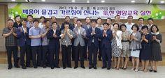 영암교육지원청, 창의·융합형 인재육성을 위한 학교장 회의 개최