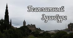 Шотландия. Бесплатный Эдинбург. Список бесплатных музеев, галерей и мест в Эдинбурге.     Pocket Scotland - https://pocketscotland.livejournal.com  Уютный блог о жизни в Шотландии VK - https://vk.com/mybonniescotland