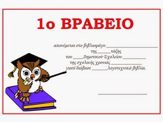 Στο τελευταίο θρανίο της Πάτρας: Δώστε βραβεία στους μαθητές σας..... Greek Language, 1st Day, School Themes, Class Management, Paper Frames, Library Books, Free Printables, Back To School, Playing Cards