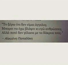 Greek Quotes, Greek Sayings, Love You, Romance, Cards Against Humanity, Thoughts, Words, Life, Inspiration
