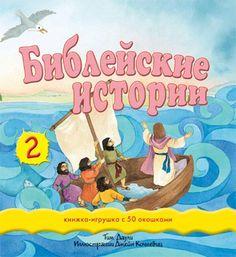 Библейские истории  часть 2. Даули Т. В этой книжке с яркими и красочными картинками оживают знакомые библейские сюжеты