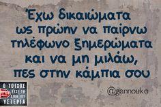 Χαχαχα. Greek funny quotes