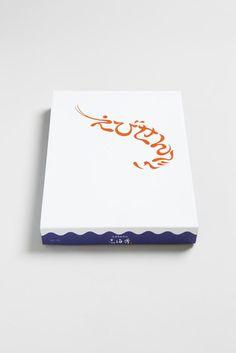 [Creation of the Day:パッケージデザイン特集]松本健一さんの「えびせんべい」 白い背景にえびを模した文字が潔い!文字なのに見てるだけで不思議と美味しそうです。→http://buff.ly/1FU4FZr