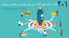Find Flat Isometric Modern Startup Concept stock images in HD and millions of other royalty-free stock photos, illustrations and vectors in the Shutterstock collection. Thousands of new, high-quality pictures added every day. Seo Site, Isometric Design, Website Design Inspiration, Vector Art, Vector Design, Modern Logo, Clip Art, Illustration, 3d