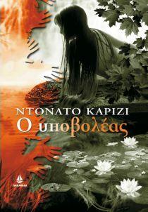 Ο υποβολέας - Carrisi Donato | Public βιβλία