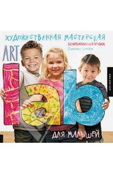 Сьюзан Швейк - Художественная мастерская для малышей (Art Lab) обложка книги