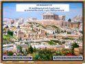 Η καθημερινή ζωή και η εκπαίδευση των Αθηναίων.