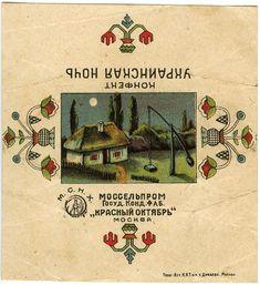фабрика красный октябрь художники для фантиков: 3 тыс изображений найдено в Яндекс.Картинках