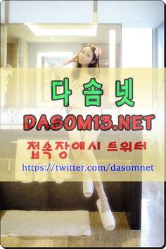 동탄오피 일산오피『다솜넷∥dasom13.net』청주안마 동탄건마