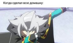 Beyblade Characters, Beyblade Burst, Sonic The Hedgehog, Kawaii, Memes, Fictional Characters, Meme, Fantasy Characters
