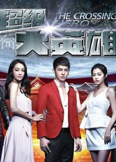 """The Crossing Hero"" 2015 Taiwanese drama.started out lol funny then totally flatlined... And the ending? Ugh!"