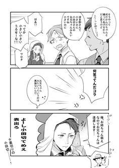 小田切と波多野と実井2