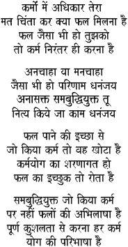 MARATHI PDF BHAGWAT GEETA