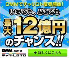 dmm_chariloto_300x250.jpg 300×250 ピクセル