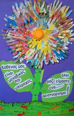 νηπιαγωγείο: το λουλούδι των παιδιών