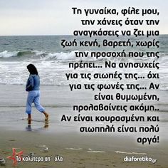 Άβυσσος ....💔 Unique Quotes, Clever Quotes, Inspirational Quotes, Motivational Quotes, Greece Quotes, True Quotes, Funny Quotes, Proverbs Quotes, Quotes By Famous People