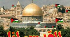 القدس لنا… مسرى النبى يئن ويصرخ القدس عاصمة فلسطين   وكالة أنباء البرقية التونسية الدولية