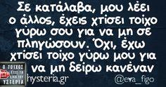 Σε κατάλαβα, μου λέει ο άλλος, έχεις χτίσει τοίχο γύρω σου για να μη σε πληγώσουν. Όχι, έχω χτίσει τοίχο γύρω μου για να μη δείρω κανέναν Funny Greek, Funny Statuses, Funny Thoughts, Its Ok, Greek Quotes, Just For Laughs, Just Me, Wallpaper Quotes, Funny Jokes