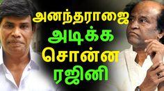 ஆனந்தராஜை அடிக்க சொன்ன ரஜினி  | Tamil Cinema News | Kollywood News | Tamil Cinema SeithigalIn the Tamil cinema industry, Baasha movie is a blockbuster film done by actor Rajini. Baasha HD movie was released recently in theatres. The villain ... Check more at http://tamil.swengen.com/%e0%ae%86%e0%ae%a9%e0%ae%a8%e0%af%8d%e0%ae%a4%e0%ae%b0%e0%ae%be%e0%ae%9c%e0%af%88-%e0%ae%85%e0%ae%9f%e0%ae%bf%e0%ae%95%e0%af%8d%e0%ae%95-%e0%ae%9a%e0%af%8a%e0%ae%a9%e0%af%8d%e0%ae%a9-%e0%ae%b0/