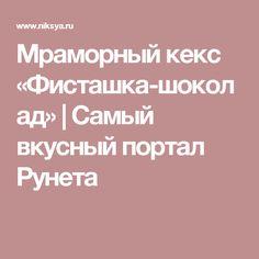 Мраморный кекс «Фисташка-шоколад» | Самый вкусный портал Рунета