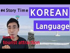 Korean Language | Story time - Awesome Trips in Korea!