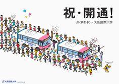 大阪国際大学 祝・開通ポスター | balance