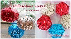 Новогодние ажурные шары из бумаги   Новый год и Рождество (идеи и красота)