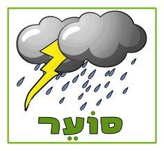 1 Games For Kids, Diy For Kids, Crafts For Kids, Seasons Activities, Hebrew School, Learn Hebrew, Kindergarten Fun, School Staff, Creative Words