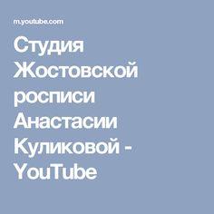 Студия Жостовской росписи Анастасии Куликовой - YouTube