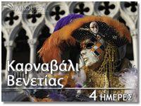 """Εκδρομή ΙΤΑΛΙΑ: """"Καρναβάλι Βενετίας"""" (4 ημέρες) από 465€"""