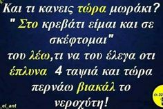 Funny Greek, Laugh Out Loud, Funny Shit, Minions, Funny Quotes, Lol, Humor, Funny Things, Funny Phrases