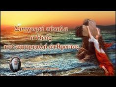 π. Ελπίδιος: Συγχωρεί εύκολα ο Θεός τον αμαρτωλό άνθρωπο; - YouTube Orthodox Christianity, Christian Faith, Movie Posters, Youtube, Art, Art Background, Film Poster, Kunst, Performing Arts