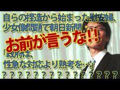 【お前が言うな!】朝日新聞、自らの捏造が元なのに「政府は性急な対応より熟考を・・」????|竹田恒泰チャンネル