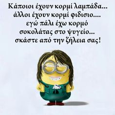 ImageFind images and videos about greek quotes and minions on We Heart It - the app to get lost in what you love. Funny Greek Quotes, Greek Memes, Pll, Minions Language, We Love Minions, Minion Meme, Try Not To Laugh, For Facebook, Just Kidding