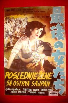 LAST WOMAN ON SAIPAN 1960's JAPANESE WWII  KIYOSHI UEDA UNIQUE EXYU MOVIE POSTER