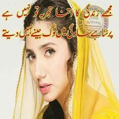 Couples Quotes Love, Couple Quotes, Love Quotes, Urdu Image, Designer Party Wear Dresses, Love Pictures, Urdu Quotes, Urdu Poetry, Princess Zelda