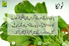 Cooking Recipes In Urdu, Cooking Humor, Fun Cooking, Cooking Tips, Natural Health Tips, Natural Health Remedies, Health And Beauty Tips, Health Advice, Daily Hacks