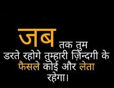 Zitate und WhatsApp-Status-Videos in Hindi, Gujarati, Marathi, True Feelings Quotes, Good Thoughts Quotes, Karma Quotes, Good Life Quotes, Reality Quotes, True Quotes, Voice Quotes, Chai Quotes, Remember Quotes