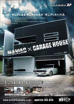 ガレージハウスは福岡の建築会社【建築マニア】