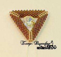 Плетем объемный треугольник из бисера | biser.info - всё о бисере и бисерном творчестве