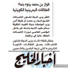 تغطية الصحف: أخبار الخليج 28 فبراير 2013. #telecom #bahrain #mwc2013 #kuwait #spain #barcelona #news