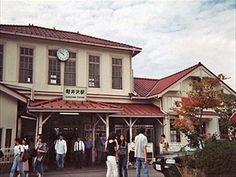 軽井沢駅  旧駅舎