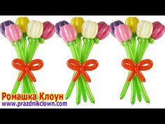 ТЮЛЬПАН ИЗ ШАРИКОВ как сделать своими руками Balloon Flower Tulip Bouquet TUTORIAL - YouTube Ballon Decorations, Balloon Centerpieces, Flower Decorations, Balloon Flowers, Balloon Bouquet, Minnie Mouse Balloons, Fruit Animals, Valentines Balloons, Tulip Bouquet