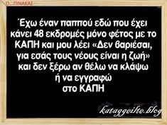 Greek Quotes, Dress For Success, Laugh Out Loud, Blog, Cards Against Humanity, Humor, Memes, Funny Things, Humour