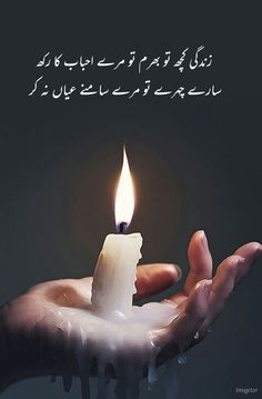 Love Poetry Images, Love Romantic Poetry, Best Urdu Poetry Images, Urdu Funny Poetry, Poetry Quotes In Urdu, Love Poetry Urdu, Urdu Quotes, Beautiful Quran Verses, Beautiful Quotes About Allah